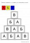 Piramida_Otkrii_Ocveti_Bukvata