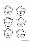 оцвети в посочения цвят
