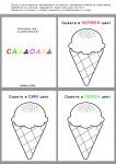 Colors_book1
