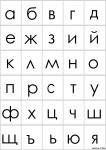 Tablo_Bukvi_Kartinki_Little