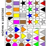 Форми и цветове. Карти за сортиране.