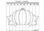 Puzzle_pumpkin