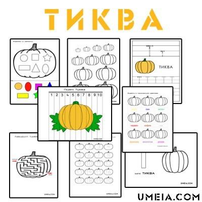 Tablo_pumpkin