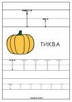 Тт_pumpkin