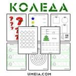 Занимателни игри на тема Коледа