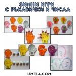 Зимни игри с ръкавички и числа
