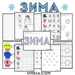 Занимателни игри на тема Зима