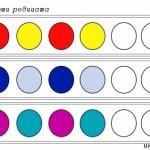 Логическа редица: Форми и цветове