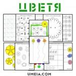Занимателни игри на тема Цветя