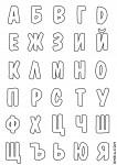 табло с букви