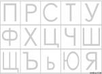 букви П - Я
