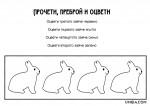 4 зайчета