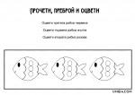 3 риби