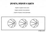 3 топки
