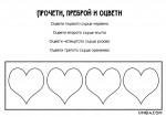 4 сърца