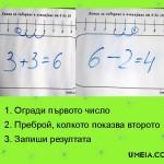 Линия за събиране и изваждане от 0 до 10
