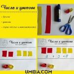Числа и цветове