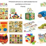 Промотиране на образователни дървени играчки Пино.