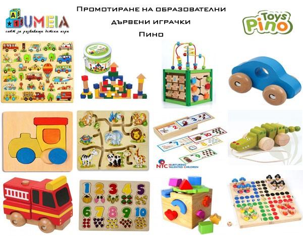 Promo_pino-e1380620452834.jpg