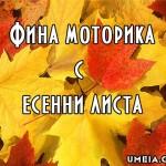 Фина моторика с есенни листа