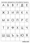 Писане на букви в клетка