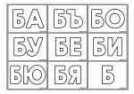 Карти с букви и срички