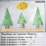 Апликация с геометрични фигури