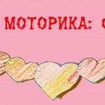 Фина моторика: сърца