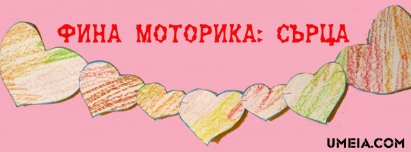 fm_hearts
