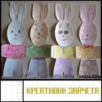 Креативни зайчета