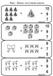 карти 6