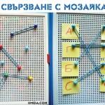Свързване с мозайка