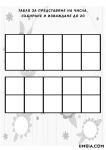 черно бяло табло до 20