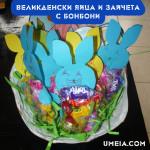 Великденски яйца и зайчета с бонбони