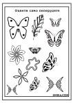 Оцвети само пеперудите