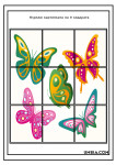 Апликация-пъзел цветни пеперуди