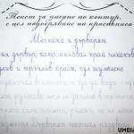 Текст за писане по контур, с цел подобряване на краснописа