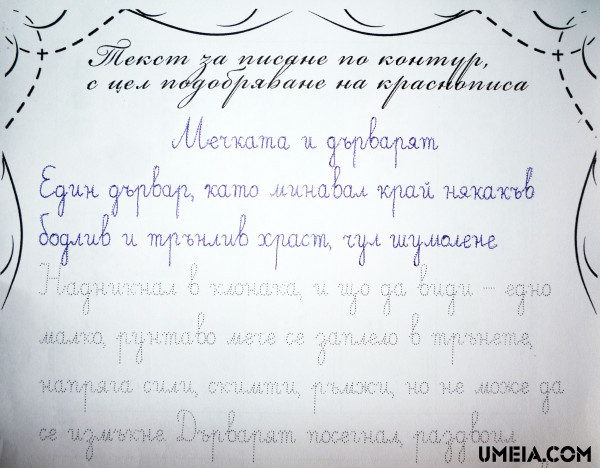 top_text