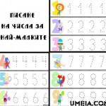 Писане на числа за най-малките
