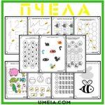 Занимателни игри на тема: Пчела