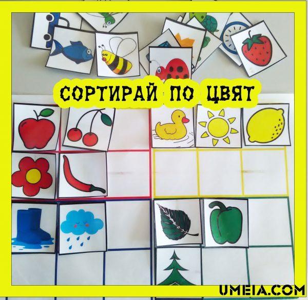 top_color_sort2