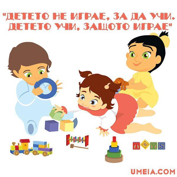 child_play