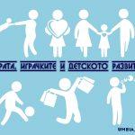 Играта, играчките и детското развитие