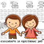 Календари за оцветяване 2017