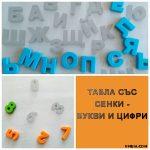 Табла със сенки – букви и цифри