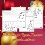 Писмо до Дядо Коледа за оцветяване