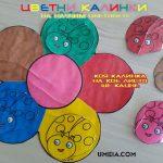 Да научим цветовете – Цветни калинки
