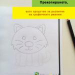 Прекопирането, като средство за развитие на графичните умения