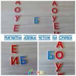 Магнитна азбука: Четене на срички