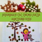 Апликация със свежи листа: Щастлива есен